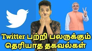 Amazing Twitter Facts in Tamil| தமிழ்| Ajith Vlogger