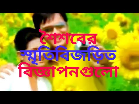 BTV Nostalgic Bangladeshi TVC | Commercial Advertisement Part-01