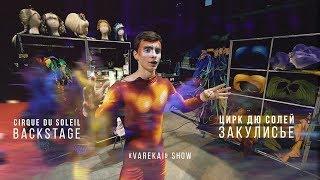 Закулисье цирка Дю Солей (шоу Варекай) / Backstage of Cirque Du Soleil (Varekai)