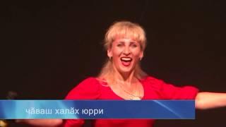 Светлана Яковлева   Тӑван сӑри 2016