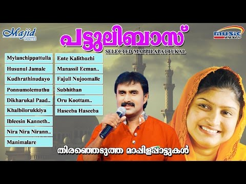 PATTULIBAS | Selected Mappilapattukal | Malayalam Mappila Songs | Kannur Shareef and Rahana
