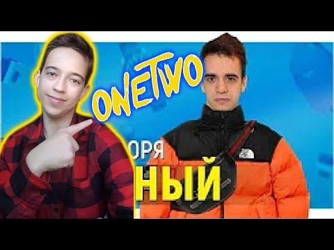 OneTwo КОРОЧЕ ГОВОРЯ,