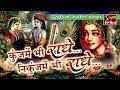 Download Kunj Me Bhi Radhe.. Nikunj Me Bhi Radhe - Popular Krishna Bhajan MP3 song and Music Video