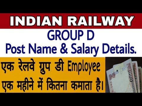 Indian Railway Group D Post Name and Salary Details | Railway Exam Preparation