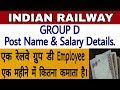 Indian Railway Group D Post Name and Salary Details   Railway Exam Preparation