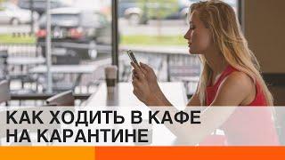 Безопасно ли ходить в кафе во время пандемии — ICTV