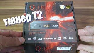 Тюнер Q-148 для Прийому Т2 Сигналу Цифрового Телебачення.З вбудованими YOUTUBE, Megogo..