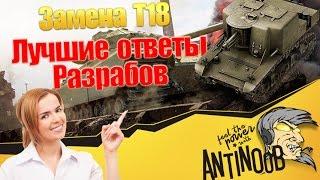 Замена T18 [Лучшие ответы разрабов] World of Tanks (wot)
