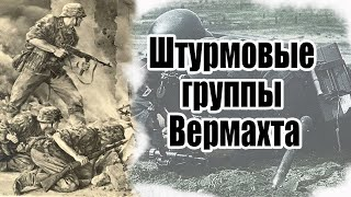 Штурмовые группы Вермахта