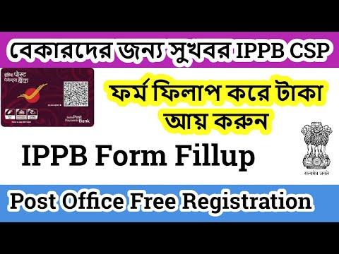 IPPB Post Office Free Registration   বেকারদের জন্য সুখবর IPPB CSP   IPPB Form Fillup 2021  