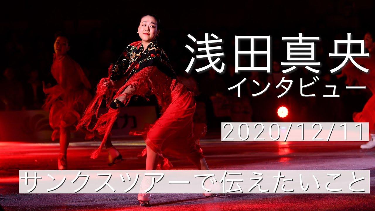 熊本 浅田 ツアー 2020 真央 サンクス 浅田真央サンクスツアー大阪公演 in