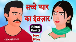 सच्चे प्यार का इंतज़ार | Sache Pyar Ka Intezar (Final Part 3) | True Heart Touching Hindi Love Story