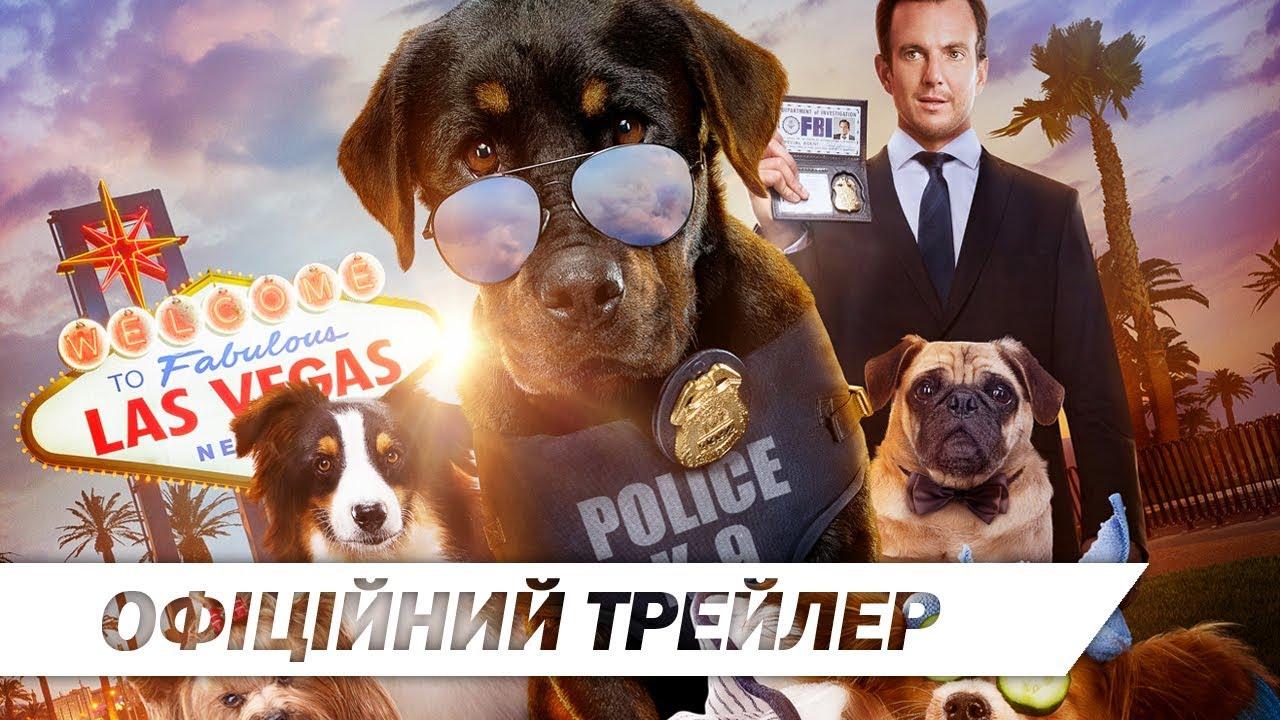 Поліцейський пес | Офіційний український трейлер | HD