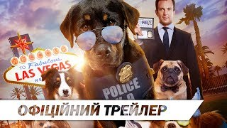 Поліцейський пес   Офіційний український трейлер   HD