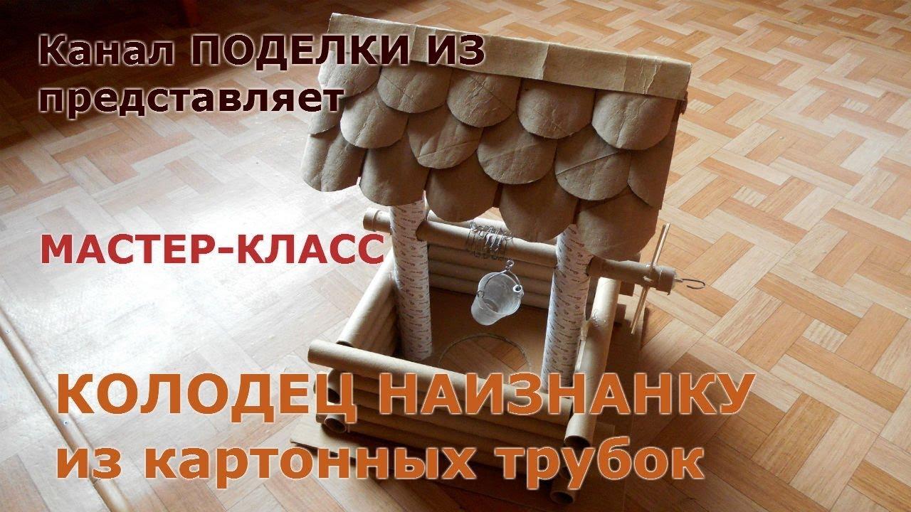 Колодца своими руками из картона фото 844