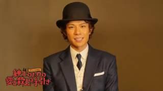 モンティ・ナヴァーロ役を演じる柿澤勇人さんよりコメント動画が届きま...
