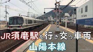 ◆JR須磨駅を行き交う車両◆山陽本線 「一人ひとりの思いを、届けたい JR西日本」