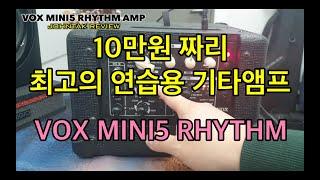 [연습용 기타앰프] VOX MINI5 RHYTHM AM…