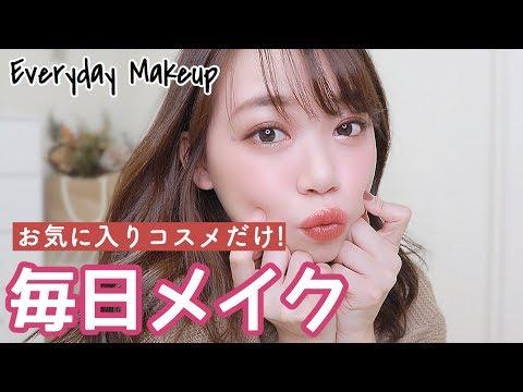 【毎日メイク】お気に入りのコスメだらけ!キラキラ冬メイク✨〜Everyday Makeup〜 thumbnail