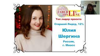 Итоги каталога №11. Розыгрыш Путешествия FaberlicOnline / Видео