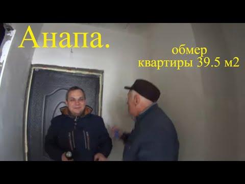 """Анапа. ЖК """"Раз Два Три"""" замеры квартиры 39,5 м2"""