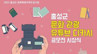 홍성군 문화•관광 유튜브•디카시 공모전 시상식