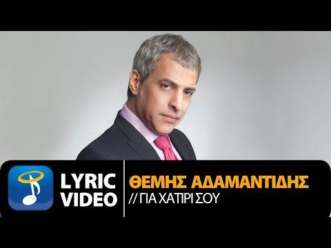 Θέμης Αδαμαντίδης - Για Χατίρι Σου | Themis Adamantidis - Gia Hatiri Sou(Official Lyric Video HQ)