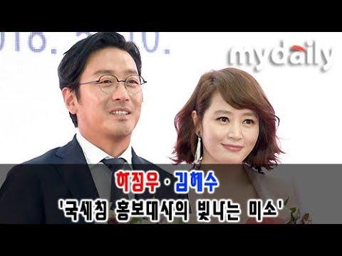 하정우(Ha Jung Woo)·김혜수(Kim Hye Soo) '국세청 홍보대사의 빛나는 미소' [MD동영상]