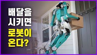 언택트 시대 신기한 자율주행 배달로봇