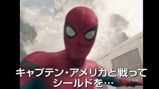 シビル・ウォー中に自撮り!『 スパイダーマン:ホームカミング』予告編 thumbnail