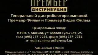 Премьер Дистрибуция / Контактные данные