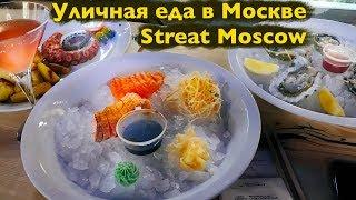 """""""Уличная"""" еда в Москве, StrEat Moscow, Где вкусно поесть в Москве?"""