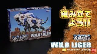 【ゾイドワイルドシリーズ】ZW01ワイルドライガー!組み立てサポート動画!