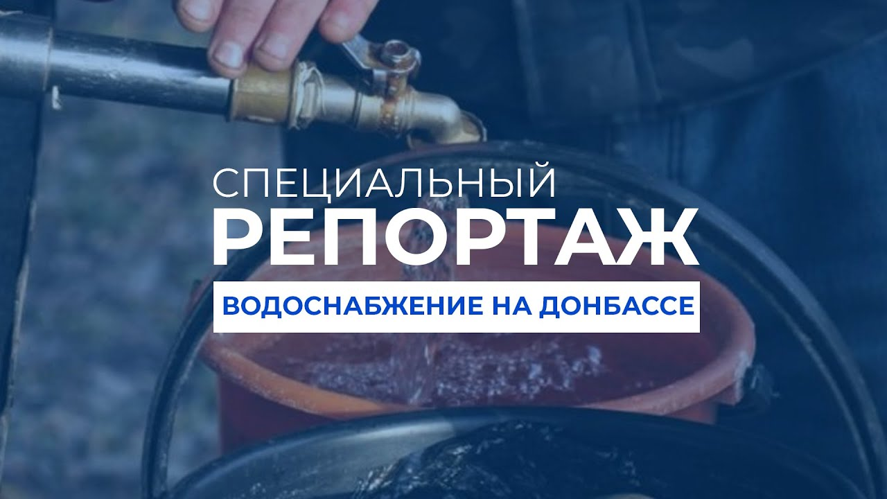 Будущее воды Донбасса   Специальный репортаж
