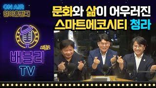 [배블리TV 시즌2 '19회'] 문화와 삶이 어우러진 …