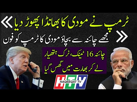 Haqeeqat TV: Save Me From China, Modi's Phone Call to Donald Trump