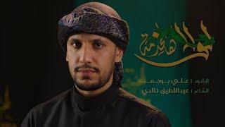 لولا هالخدمة - علي بوحمد | My Service - Ali Bouhamad