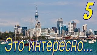 Это интересно 5 (Новая Зеландия. Что интересного в Новой Зеландии)(Больше познавательных видео, здесь: http://www.youtube.com/subscription_center?add_user=arts19851987 ..., 2013-12-07T00:09:03.000Z)