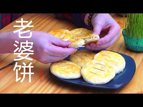 『Eng Sub』老婆饼  冬瓜馅 真材实料Winter Melon Pastry【田园时光美食】
