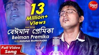 Beiman Premika | Bhule Ja Bhule Ja | Sad Song | Abhishek Bhattacharjee | Siddharth Bangla