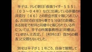 平子理沙が吉田栄作と離婚へ秒読み.