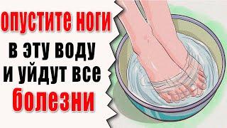 ЗАМОЧИТЕ НОГИ В ЭТОЙ ВОДЕ и УВИДИТЕ КАК ИСЧЕЗАЮТ ВСЕ ВАШИ БОЛЕЗНИ ванны для ног