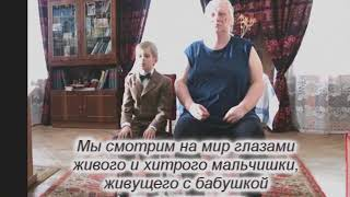 Санаев Павел Похороните меня за плинтусом