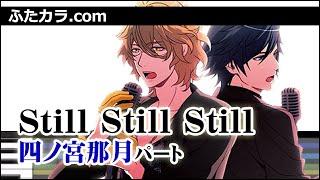 四ノ宮那月(谷山紀章)・一ノ瀬トキヤ(宮野真守) - Still Still Still