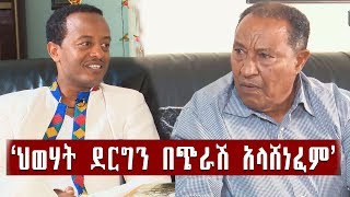 JTV Min Addis Interview with General Kassa Chemeda