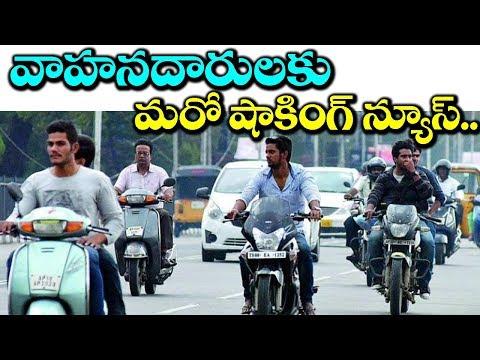 SHOCKING News to People Who Use Vehicles | Government Latest Updates | VTube Telugu