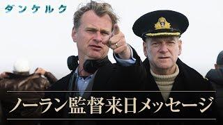 映画『ダンケルク』ノーラン監督 来日メッセージ予告【HD】2017年9月9日(土)公開 thumbnail