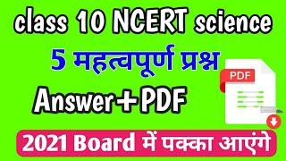Class 10 science important question 2021 !! Science up board exam important question 2021?