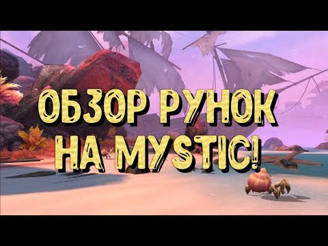 ОБЗОР РУН НА МИСТИКА - Crusaders of Light Mobile MMORPG