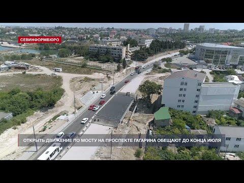 НТС Севастополь: Открыть полноценное движение по мосту на проспекте Гагарина обещают до конца июля
